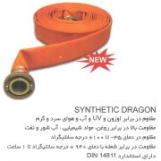 شلنگ آتشنشانی اشباخ  Synthetic Dragon copy